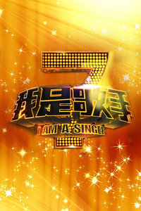 我是歌手第三季