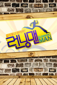 RunningMan2015