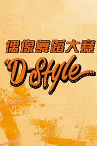 偶像舞蹈大赛D-Style2014