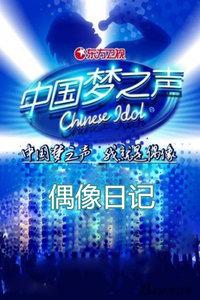 偶像日记 北京篇 10