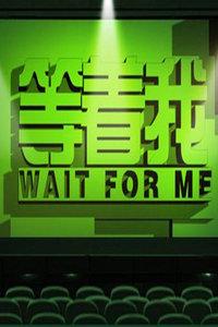 等着我2015(综艺)