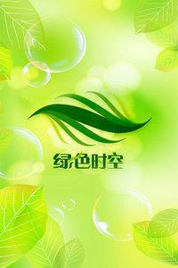 绿色时空2015