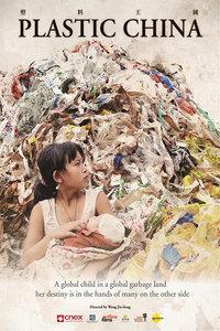 塑料王国/Plastic China
