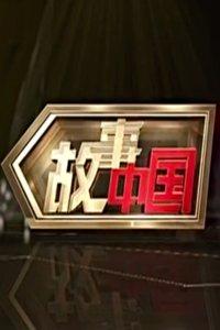 故事中国周间版2015