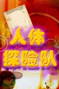 人体探险队2008(综艺)