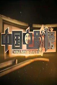 中国电影榜 2015