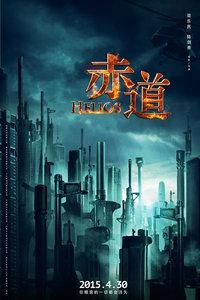 赤道(Helios)poster