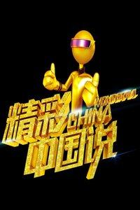 精彩中国说第一季