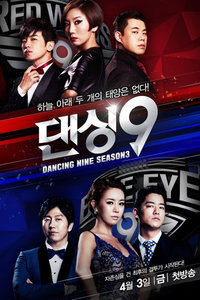 Dancing9第三季