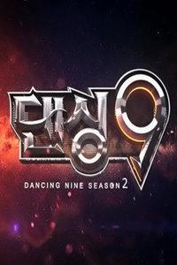 Dancing9第二季