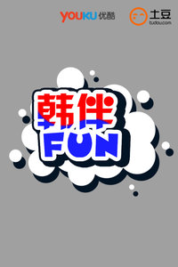 韓伴FUN20159月