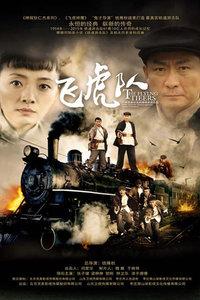 飞虎队(国产剧)