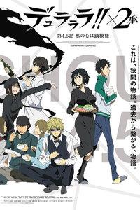 无头骑士异闻录 第二季 承 OVA--动漫