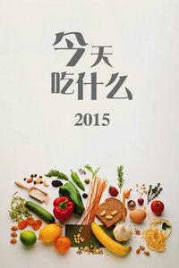 今天吃什么 2015