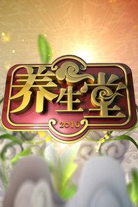 养生堂2016