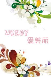 wendy爱美丽 2016