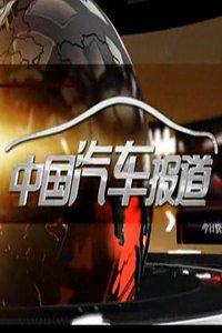 中国汽车新闻报道2016