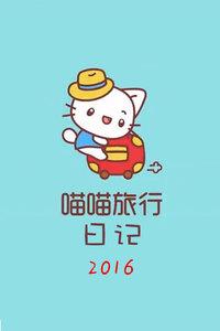 喵喵旅行日记2016