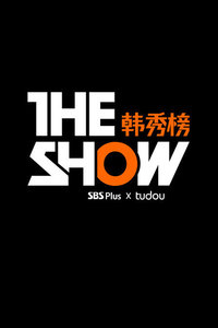 THE SHOW韩秀榜 2016