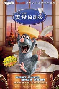 料理鼠王国语版