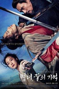 侠女:剑的记忆/侠女:刀之记忆