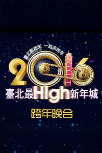 台北最HIGH新年城跨年晚会2016