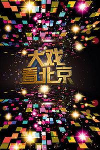 大戏看北京 2016