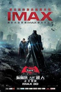 蝙蝠俠大戰超人:正義黎明