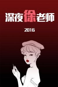 深夜徐老师2016