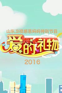 爱的礼物-山东卫视感恩妈妈特别节目2016