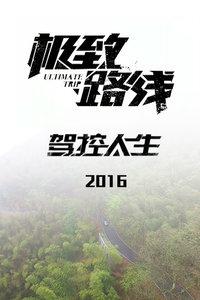 极致路线·驾控人生2016