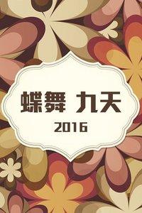 蝶舞九天2016