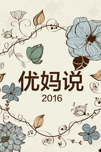 优妈说2016