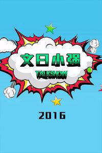 文曰小强TalkShow2016