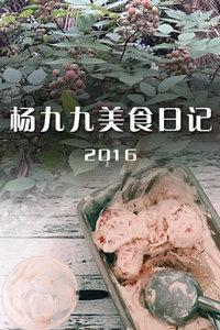 杨九九美食日记2016
