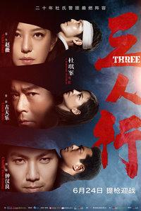 三人行(2016)