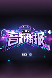 voez音游播报2016