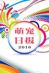 萌宠日报2016
