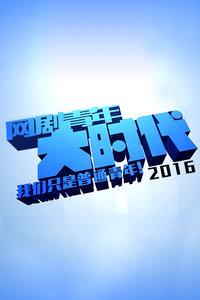 网剧青年大时代2016