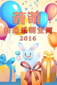 萌萌的玩乐嗨空间2016