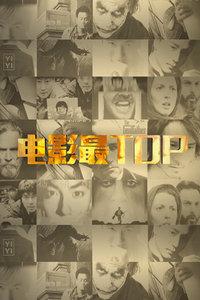 电影最TOP2016