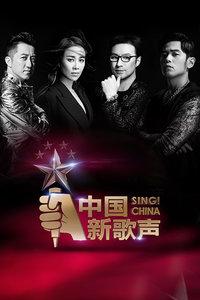 中国新歌声2016