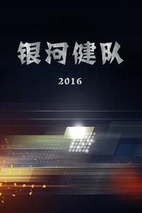 银河健队2016