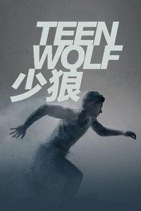 少狼 第六季/Teen Wolf