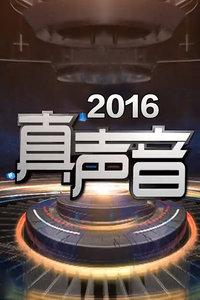 真声音2016