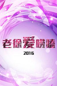 老徐爱唠嗑2016