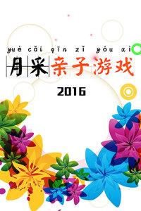 月采亲子游戏2016