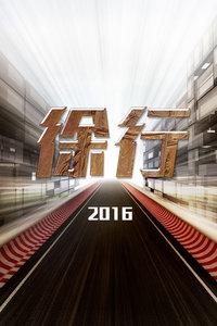 徐行2016