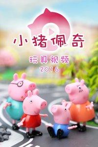 小猪佩奇玩具视频2016