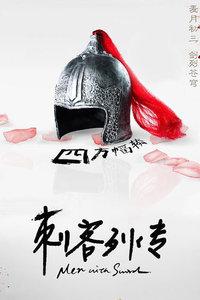 刺客列传(国产剧)
